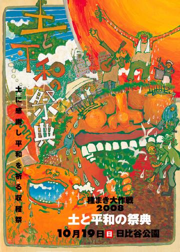 Img177_tsuchi2008web_main01